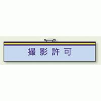 一般事務所用腕章 撮影許可 (847-59)