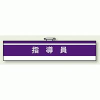 一般事務所用腕章 指導員 (847-62)