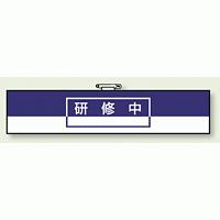 一般事務所用腕章 研修中 (847-64)
