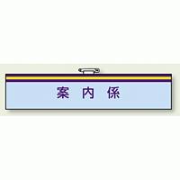 一般事務所用腕章 案内係 (847-65)