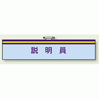一般事務所用腕章 説明員 (847-67)