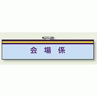 一般事務所用腕章 会場係 (847-68)