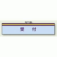 一般事務所用腕章 受付 (847-69)