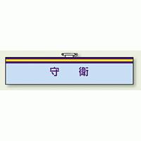 腕章 守衛 85×400 (847-70)