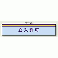 腕章 立入許可 85×400 (847-72)