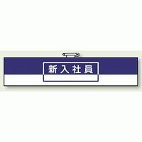一般事務所用腕章 新入社員 (847-73)