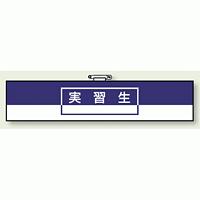 一般事務所用腕章 実習生 (847-74)