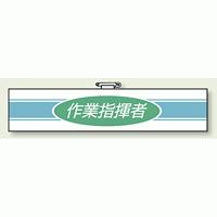 ロボット作業用腕章 作業指揮者 (847-76)