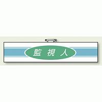 ロボット作業用腕章 監視人 (847-77)