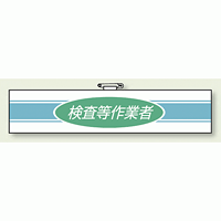 ロボット作業用腕章 検査等作業者 (847-78)