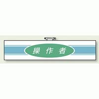 ロボット作業用腕章 操作者 (847-79)