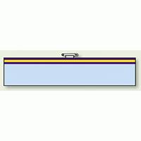 腕章 無地 85×400 (847-91)