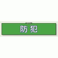 防犯対策腕章 防犯 (847-92)