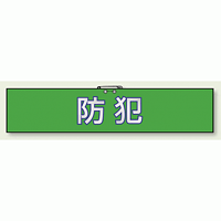 防犯対策腕章 防犯 合成レザー 90×420 (847-92)