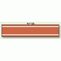 消防関係腕章 無地ベース (847-93)