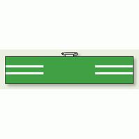 交通安全関係腕章 無地ベース 1 (847-94)