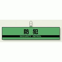 防犯対策反射腕章 防犯 (847-95)
