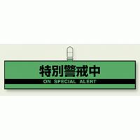 防犯対策反射腕章 特別警戒中 (847-96)