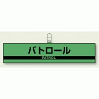 防犯対策反射腕章 パトロール (847-97)