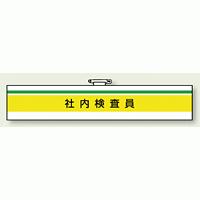 ISO関係腕章 (ISO14001・9001) 社内検査員 (847-98)