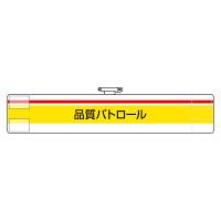 ISO関係腕章 (ISO14001・9001) 品質パトロール (847-99)