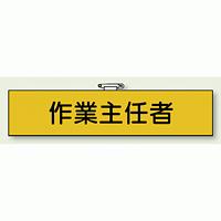 腕章 作業責任者 90×400 (848-12)