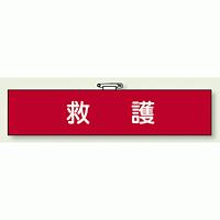 フェルト製腕章 救護 (848-23)