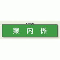フェルト製腕章 案内係 (848-25)