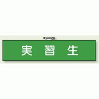 フェルト製腕章 実習生 (848-26)