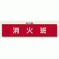 フェルト製腕章 消火班 (848-28)