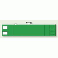緑無地 ファスナー付腕章 (差し込み式) 90×420 (848-41A)