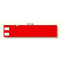 ファスナー付腕章 赤 (差し込み式) (848-42A)