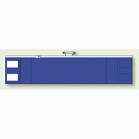 ファスナー付腕章 (差し込み式) ブルー無地 (848-43A)
