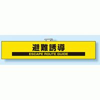 腕章 避難誘導 (848-47)