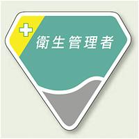 ベルセード製胸章 衛生管理者 (849-04)