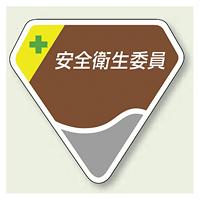 ベルセード製胸章 安全衛生委員会 (849-06)