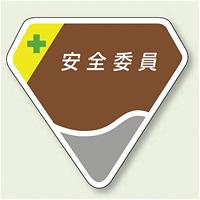 ベルセード製胸章 安全委員 (849-08)