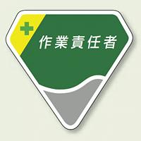 ベルセード製胸章 作業責任者 (849-10)