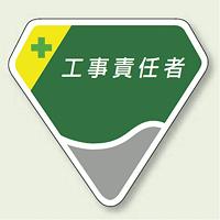 ベルセード製胸章 工事責任者 (849-12)