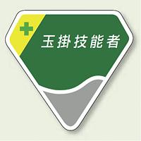ベルセード製胸章 玉掛技能者 ベルセード 63×68 (849-14)