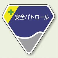 ベルセード製胸章 安全パトロール (849-15)