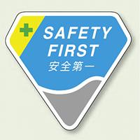 ベルセード製胸章 SAFETY FIRST安全第一 (849-17)