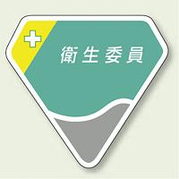 ベルセード製胸章 衛生委員 (849-18)