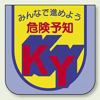 ビニール製スポンジ入胸章 危険予知 10枚1組 (849-26)