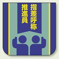 ビニール製スポンジ入胸章 指差呼称推進員 10枚1組 (849-30)