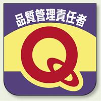 ビニール製スポンジ入胸章 品質管理責任者 10枚1組 (849-31A)