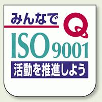 胸章 みんなでISO9001・・ 10枚1組 849-39