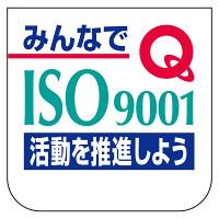 ビニール製スポンジ入胸章 みんなでISO9001活動を促進しよう 10枚1組 (849-39)