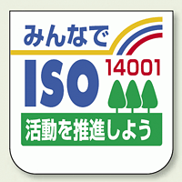 胸章 みんなでISO14001・・ 10枚1組 849-42