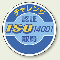 ビニール製スポンジ入胸章 チャレンジISO14001認証取得 10枚1組 (849-43)